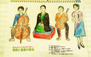 落語と音楽の夜会