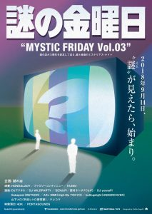 "謎の金曜日""MYSTIC FRIDAY vol.3"""