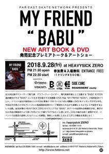 """説明:FESN MY FRIEND """" BABU """" (NEW ART BOOK + DVD)発売記念プレミアトーク&アートショ-"""