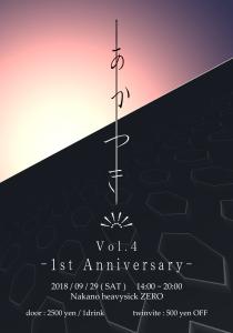 あかつき!!!!!! Vol.4 ~1st Anniversary~