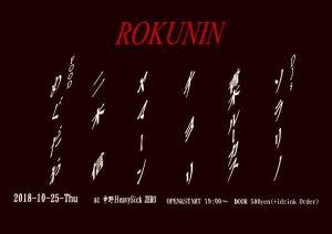 ROKUNIN