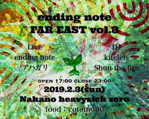 ending note presents『FAR EAST vol.3』