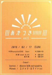 あかつき!!!!!!Vol.5