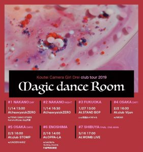 Magic dance Room #1 [NAKANO DAY] #2[NAKANO NIGHT]