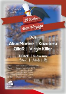 Drag Verble presents 19 Kick Out Party -Bon Voyage-