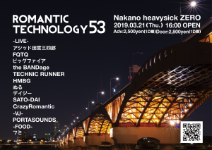 ROMANTIC TECHNOLOGY 53