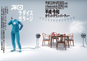和ラダイスガラージ 平成→令和 カウントダウン・パーティー