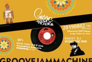 Groove Jam Machine vol.12