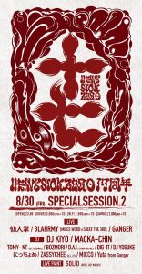 heavysick ZERO 17th Anniversary Special Session.2