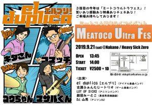 ミートコ6周年ライブイベント 『Meatoco Ultra Fes』