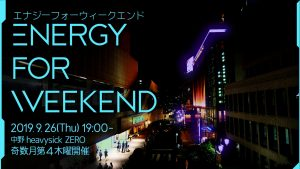 Energy for Weekends vol.3