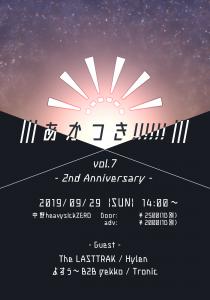 あかつき!!!!!!Vol.7